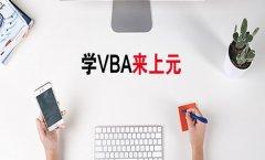 VBA语言