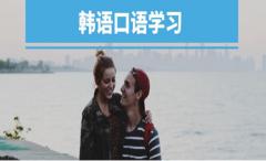 常州零基础韩语学习的三个阶段