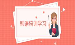 报韩语培训班有哪些优势?常州韩语培训多少钱