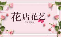 <span>花店花艺培训</span>