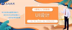 <span>UI设计培训</span>