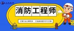 2019年江苏一级消防工程师报名时间和报名条件