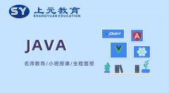 常州Java开发培训:学java的四大技巧