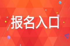 2019年下半年江苏省教师资格证考试报名入口