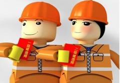 一级建造师和二级建造师的区别