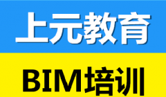 常州BIM培训全新教学体系及授课理念–上元教育BIM培训课堂